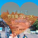 竹生島神社に子連れで観光する時の所要時間は?料金は何歳からいくらかかる?