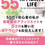 篠宮佑衣さんの【Go!Go!アフィリエイトライフ】の推薦!50代女性が副業で成功するコツ!